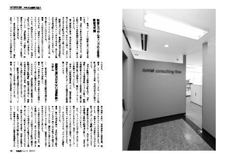 実務経営ニュース2.jpg