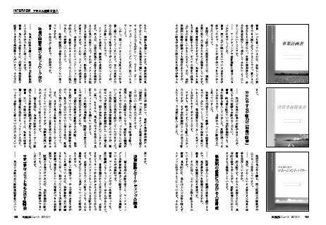 実務経営ニュース3.jpg