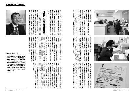 実務経営ニュース4.jpg