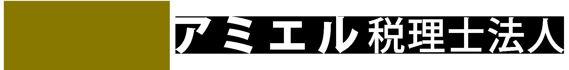 アミエル税理士法人