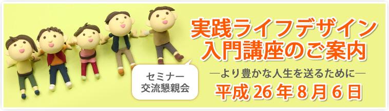 life_design_201408.jpg