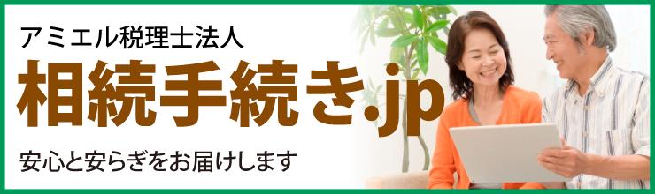 相続手続き.jpへのリンク